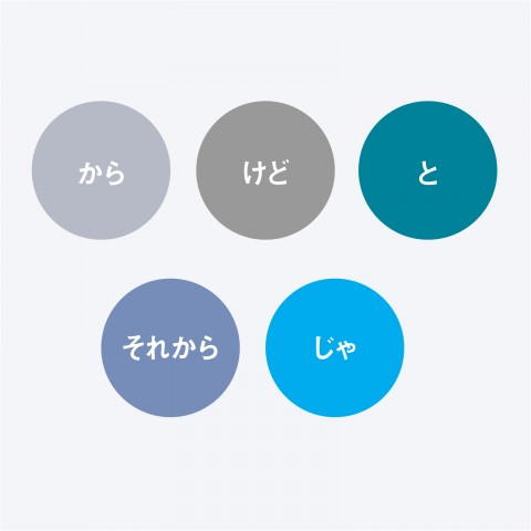 Japanese Conjunctions